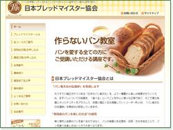 日本ブレッドマイスター協会