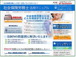 社会保険労務士活用マニュアル
