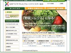 日本ベジタブル&フルーツマイスター協会