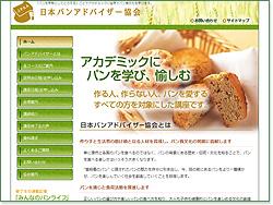 日本パンアドバイザー協会
