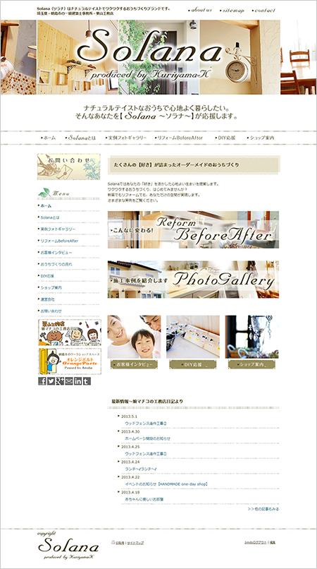 みんビズオリジナルデザインカスタマイズ:Solana(ソラナ)はナチュラルテイストでワクワクするおうちづくりブランドです。埼玉県・朝霞市の一級建築士事務所・栗山工務店