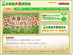 北海道大豆研究会