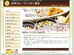 日本カレーマイスター協会