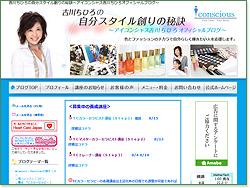 アイコンシャス吉川ちひろオフィシャルブログ(アメブロ)